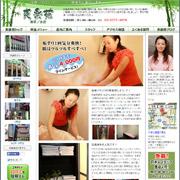 爽楽苑 御茶ノ水ホームページ画像