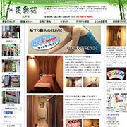 爽楽苑 上野御徒町ホームページ画像