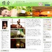 優愛ホームページ画像