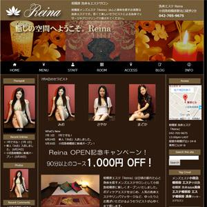 Reinaホームページ画像