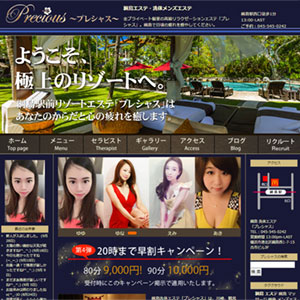 プレシャスホームページ画像