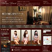 アロマリゾートホームページ画像