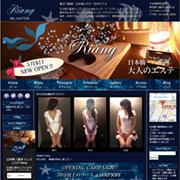 リアン Riangホームページ画像