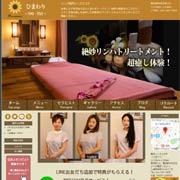 鷺沼 ひまわりホームページ画像