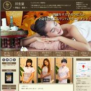 津田沼 回生堂ホームページ画像