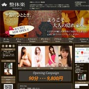 中野 整体楽ホームページ画像