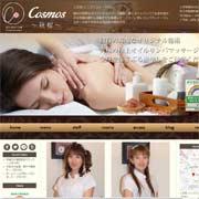 人形町 Cosmos~秋桜~ホームページ画像