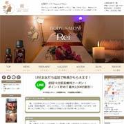 麗ホームページ画像